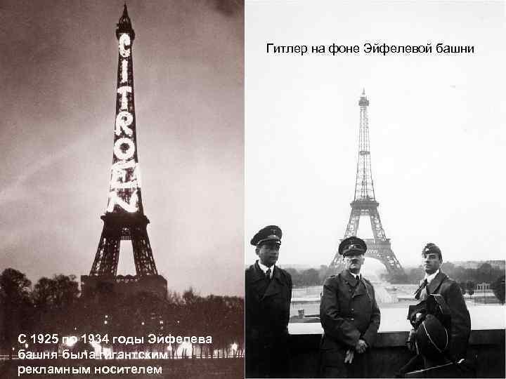 Гитлер на фоне Эйфелевой башни С 1925 по 1934 годы Эйфелева башня была гигантским