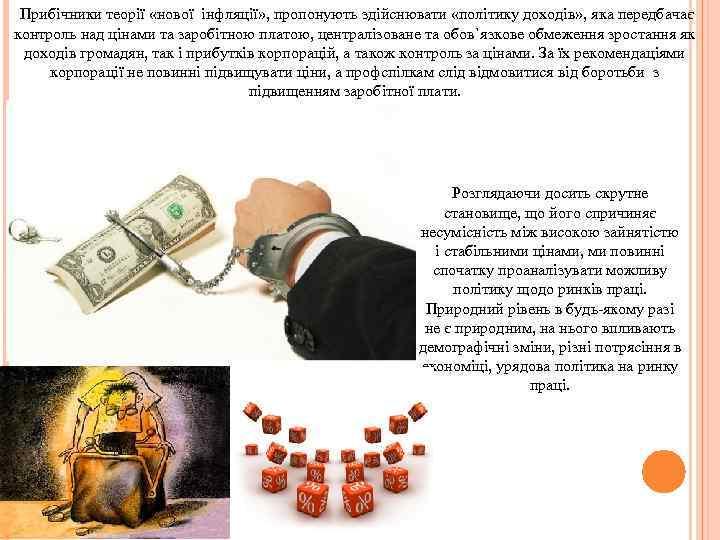 Прибічники теорії «нової інфляції» , пропонують здійснювати «політику доходів» , яка передбачає контроль