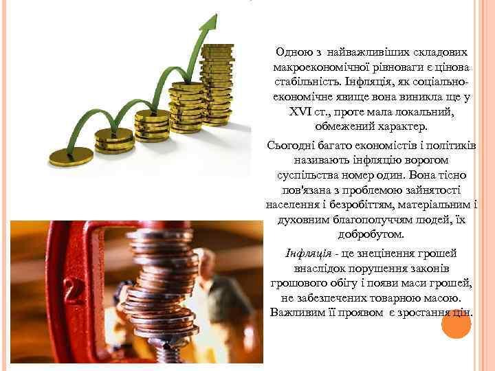 Одною з найважливіших складових макроекономічної рівноваги є цінова стабільність. Інфляція, як соціально економічне явище
