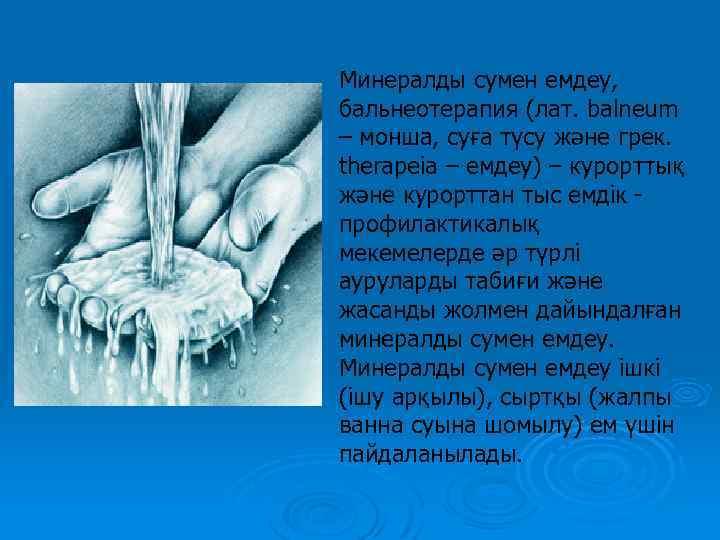 Минералды сумен емдеу, бальнеотерапия (лат. balneum – монша, суға түсу және грек. therapeіa –