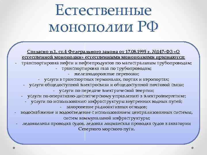 Естественные монополии РФ Согласно п. 1, ст. 4 Федерального закона от 17. 08. 1995
