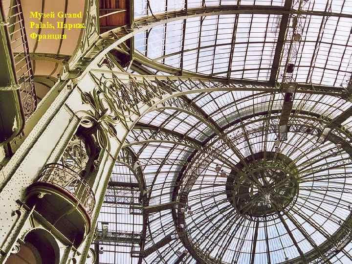 Музей Grand Palais, Париж, Франция