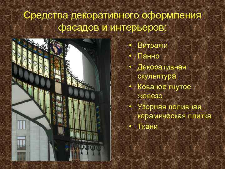 Средства декоративного оформления фасадов и интерьеров: • Витражи • Панно • Декоративная скульптура •