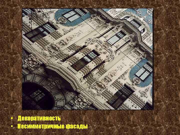 • Декоративность • Несимметричные фасады