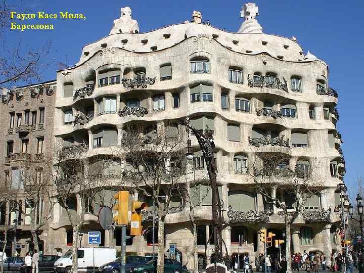 Гауди Каса Мила, Барселона