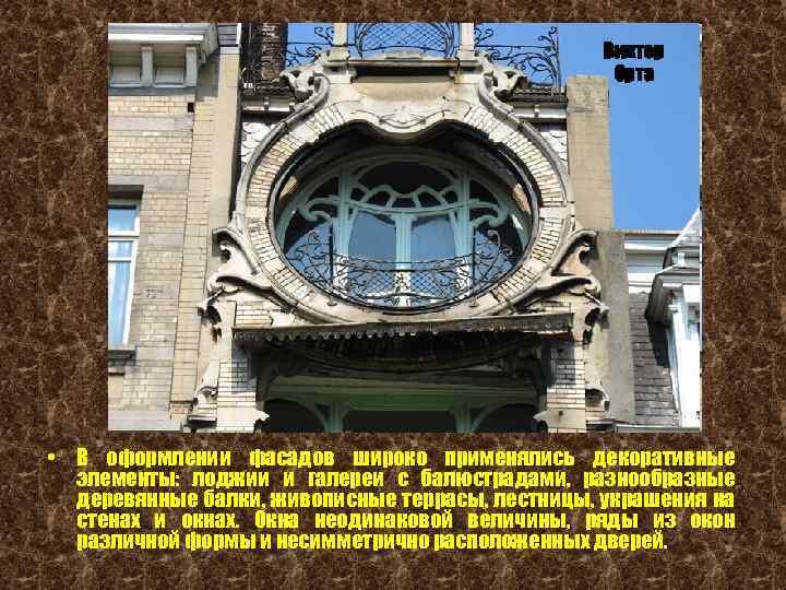 Виктор Орта • В оформлении фасадов широко применялись декоративные элементы: лоджии и галереи с