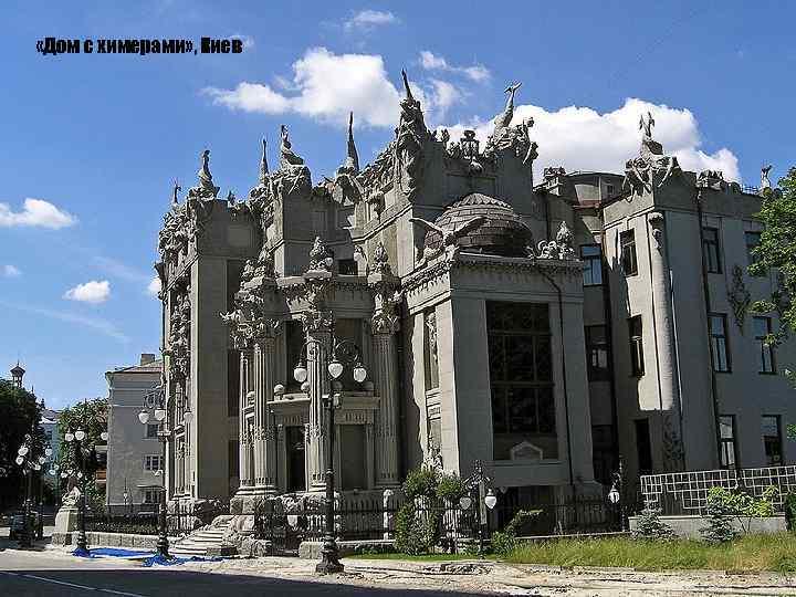 «Дом с химерами» , Киев