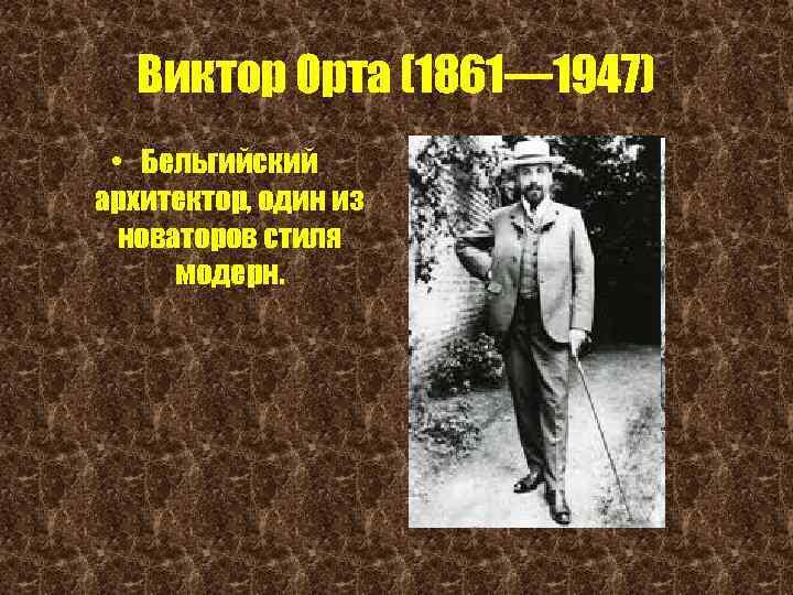 Виктор Орта (1861— 1947) • Бельгийский архитектор, один из новаторов стиля модерн.