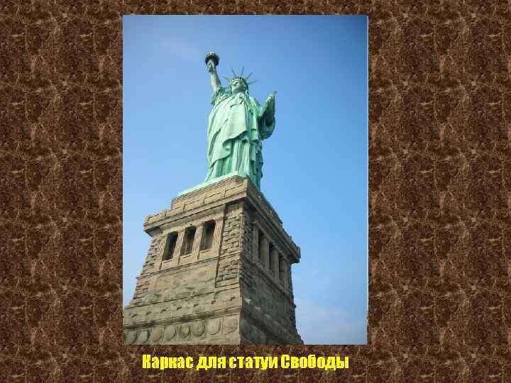 Каркас для статуи Свободы