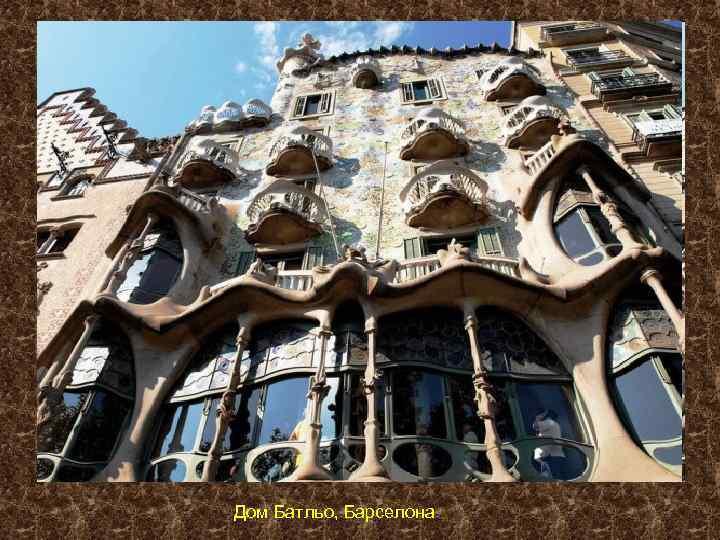 Дом Батльо, Барселона