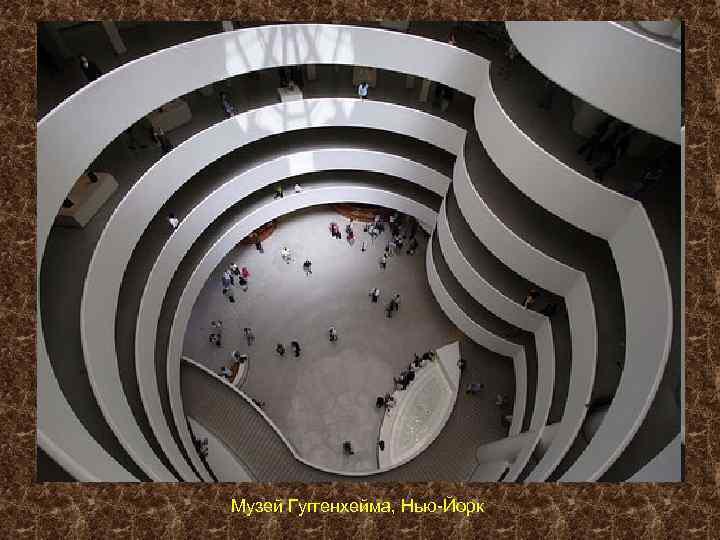 Музей Гуггенхейма, Нью-Йорк