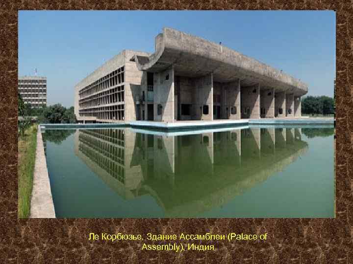Ле Корбюзье, Здание Ассамблеи (Palace of Assembly), Индия