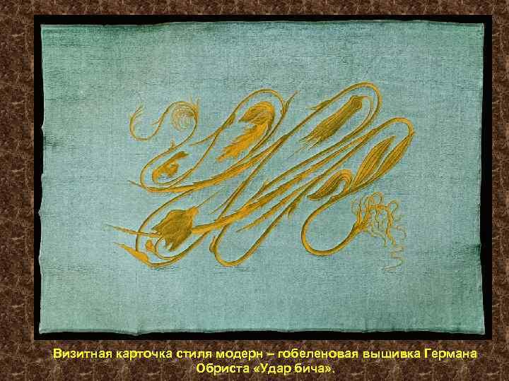 Визитная карточка стиля модерн – гобеленовая вышивка Германа Обриста «Удар бича» .
