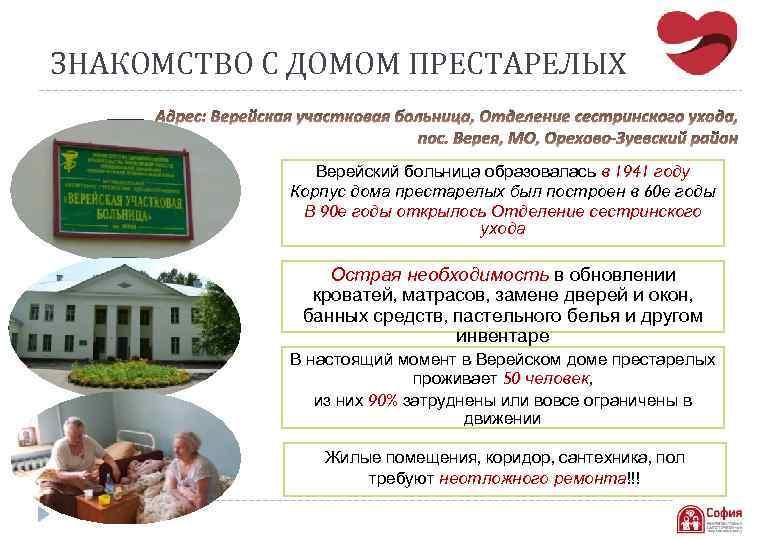 ОТДЕЛЕНИЕ СЕСТРИНСКОГО УХОДА ВЕРЕЙСКОЙ БОЛЬНИЦЫ ЗНАКОМСТВО С ДОМОМ ПРЕСТАРЕЛЫХ Верейский больница образовалась в 1941