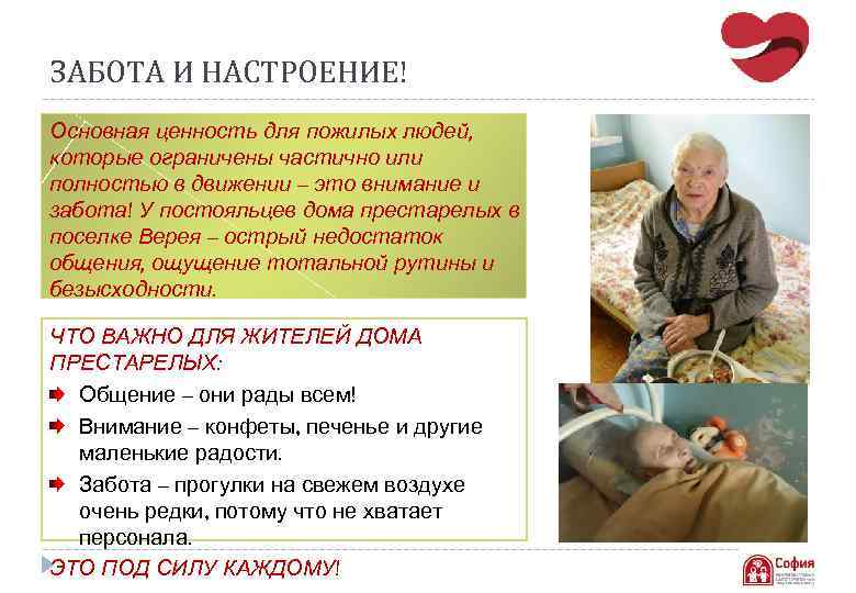 СОЗДАЕМ ЗАБОТА И НАСТРОЕНИЕ! УЮТ, КОМФОРТ И БЕЗОПАСНОСТЬ СОЗДАЕМ РАДОСТЬ!!! Основная ценность для пожилых