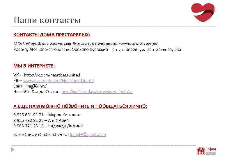 Наши контакты КОНТАКТЫ ДОМА ПРЕСТАРЕЛЫХ: МБУЗ «Верейская участковая больница» (отделение сестринского ухода) Россия, Московская