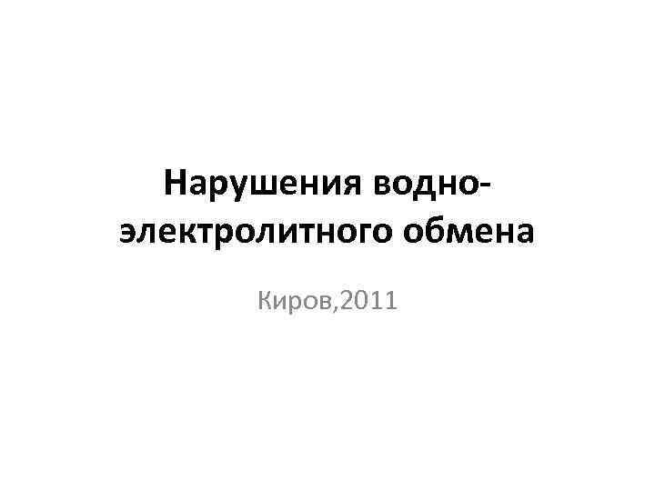 Нарушения водноэлектролитного обмена Киров, 2011
