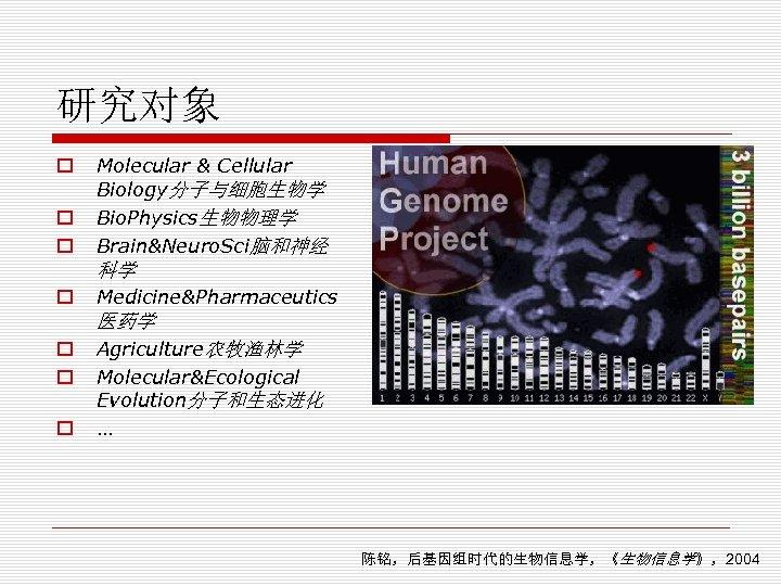 研究对象 o o o o Molecular & Cellular Biology分子与细胞生物学 Bio. Physics生物物理学 Brain&Neuro. Sci脑和神经 科学