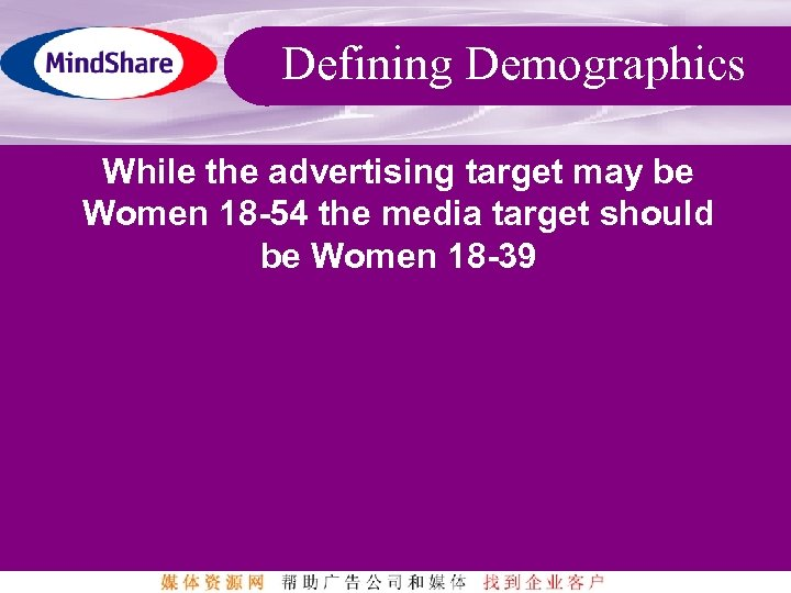 Defining Demographics While the advertising target may be Women 18 -54 the media target