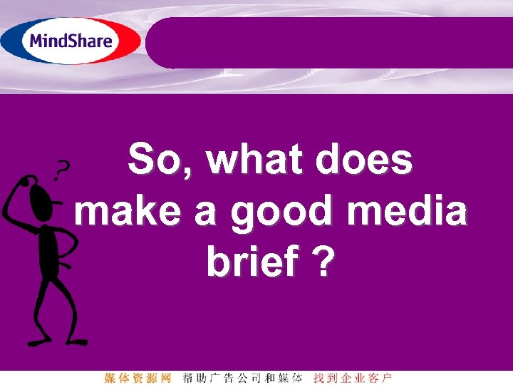 So, what does make a good media brief ?
