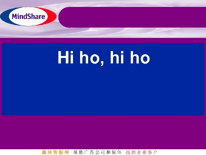 Hi ho, hi ho