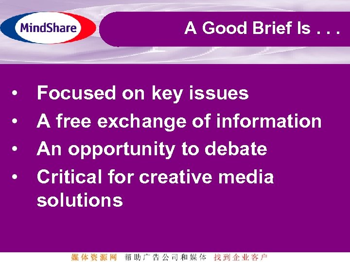 A Good Brief Is. . . • • Focused on key issues A free