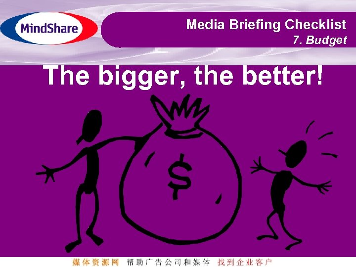 Media Briefing Checklist 7. Budget The bigger, the better!