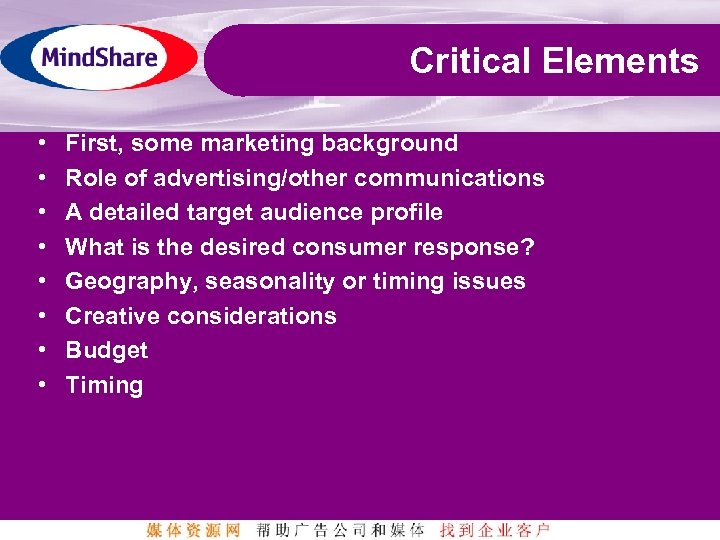 Critical Elements • • First, some marketing background Role of advertising/other communications A detailed