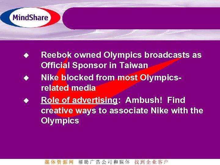 u u u Reebok owned Olympics broadcasts as Official Sponsor in Taiwan Nike blocked