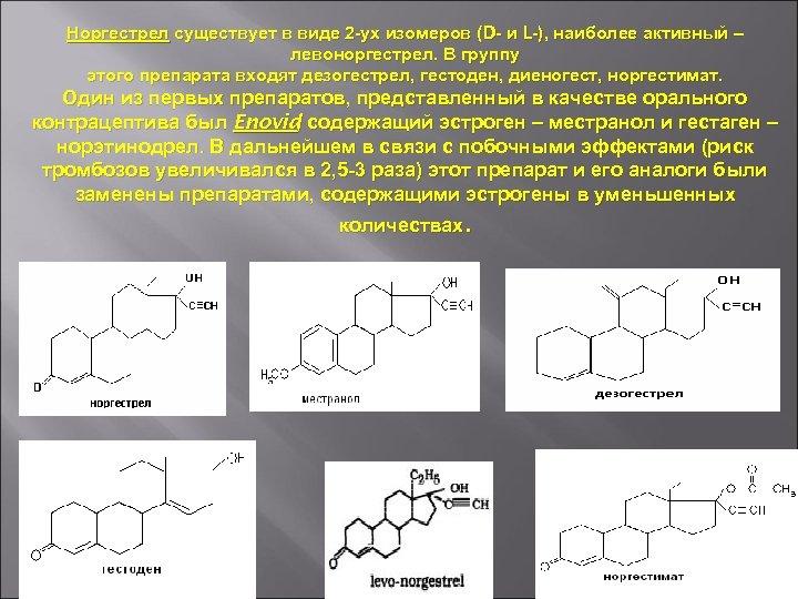 Норгестрел существует в виде 2 -ух изомеров (D- и L-), наиболее активный – левоноргестрел.