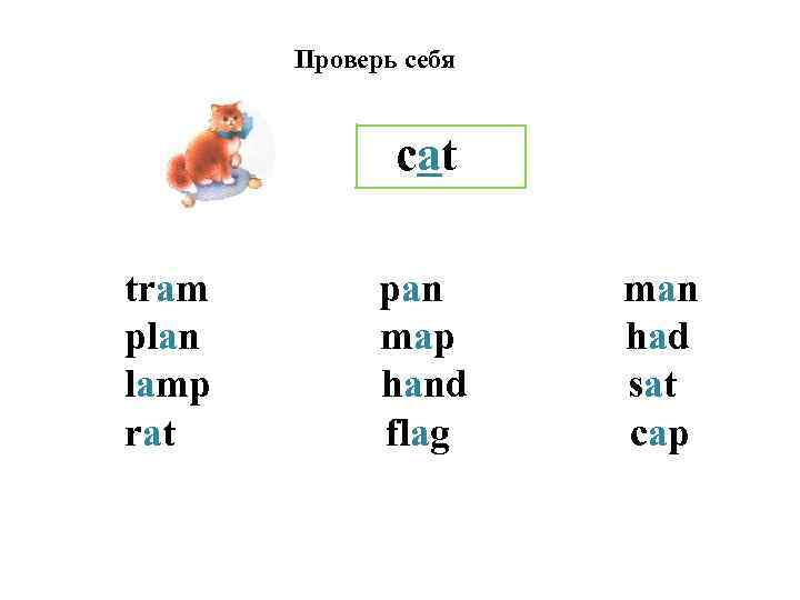 Проверь себя cat tram plan lamp rat pan map hand flag man had sat