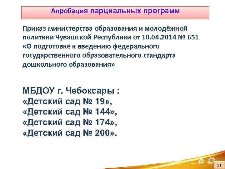 Апробация парциальных программ Приказ министерства образования и молодёжной политики Чувашской Республики от 10. 04.