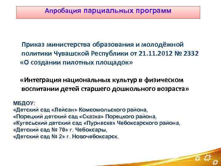 Апробация парциальных программ Приказ министерства образования и молодёжной политики Чувашской Республики от 21. 11.
