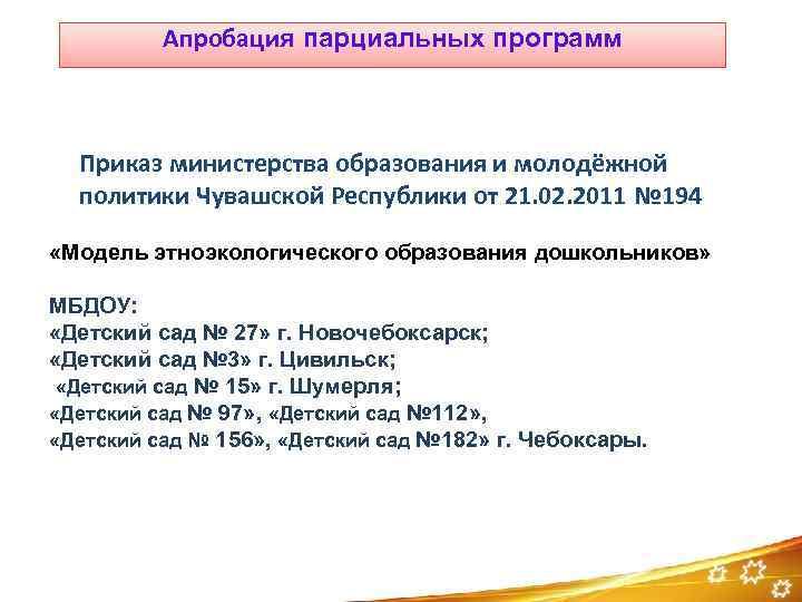 Апробация парциальных программ Приказ министерства образования и молодёжной политики Чувашской Республики от 21. 02.