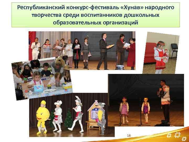 Республиканский конкурс-фестиваль «Хунав» народного творчества среди воспитанников дошкольных образовательных организаций 18