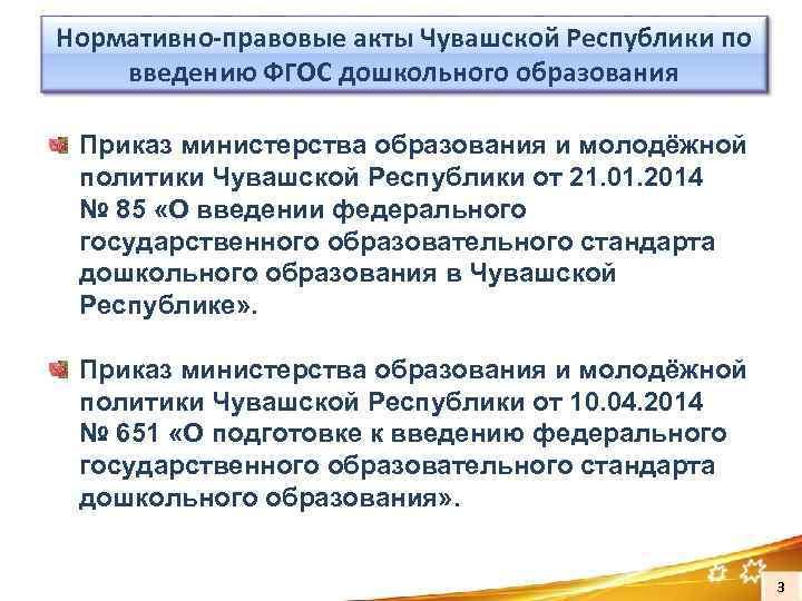 Нормативно-правовые акты Чувашской Республики по введению ФГОС дошкольного образования Приказ министерства образования и молодёжной