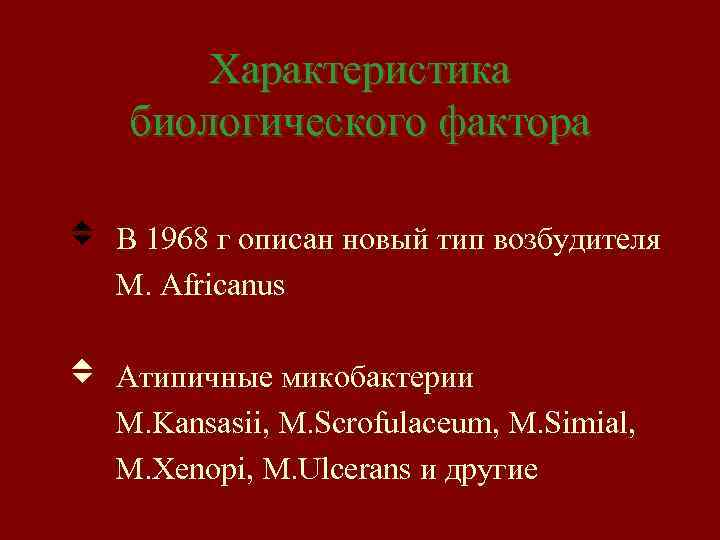 Характеристика биологического фактора v В 1968 г описан новый тип возбудителя M. Africanus v
