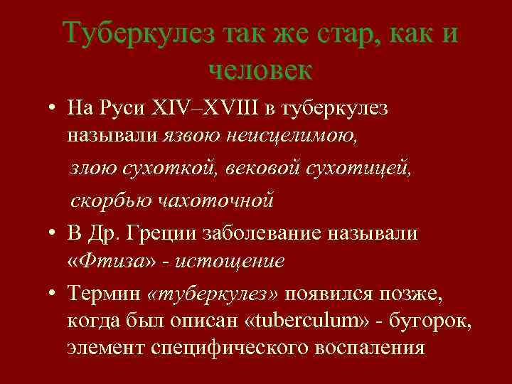 Туберкулез так же стар, как и человек • На Руси XIV–ХVIII в туберкулез называли