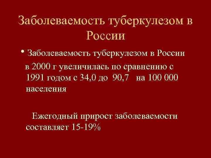 Заболеваемость туберкулезом в России h. Заболеваемость туберкулезом в России в 2000 г увеличилась по