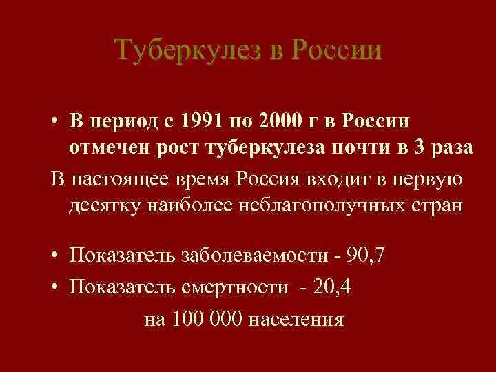 Туберкулез в России • В период с 1991 по 2000 г в России отмечен