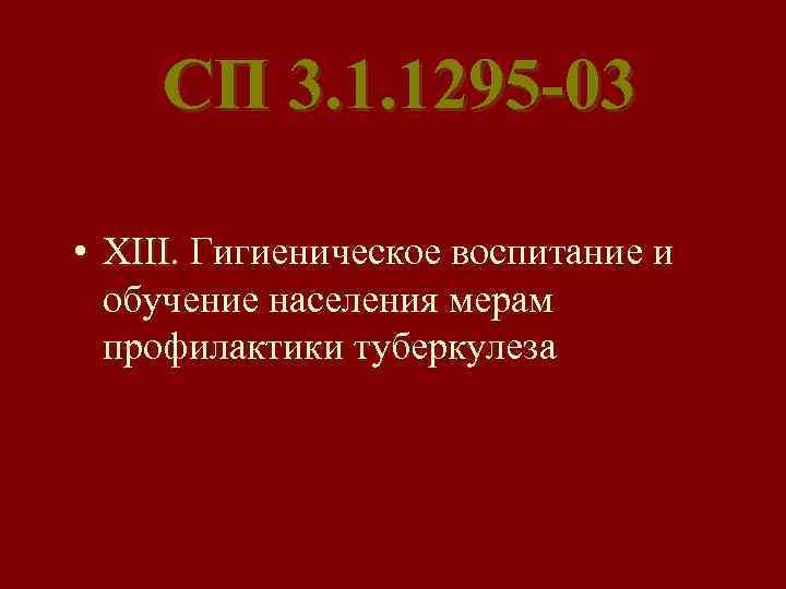 СП 3. 1. 1295 -03 • XIII. Гигиеническое воспитание и обучение населения мерам профилактики
