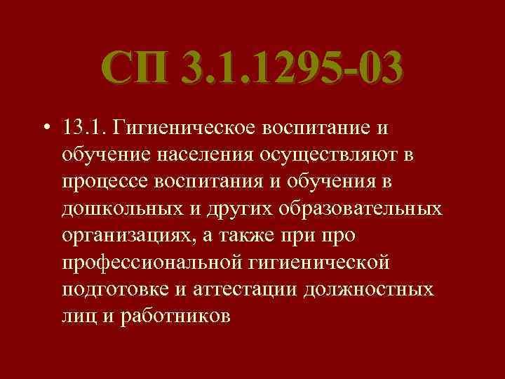 СП 3. 1. 1295 -03 • 13. 1. Гигиеническое воспитание и обучение населения осуществляют