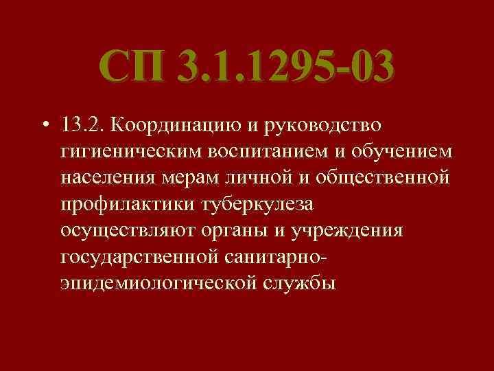 СП 3. 1. 1295 -03 • 13. 2. Координацию и руководство гигиеническим воспитанием и