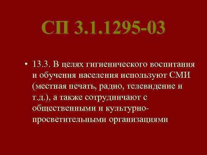 СП 3. 1. 1295 -03 • 13. 3. В целях гигиенического воспитания и обучения