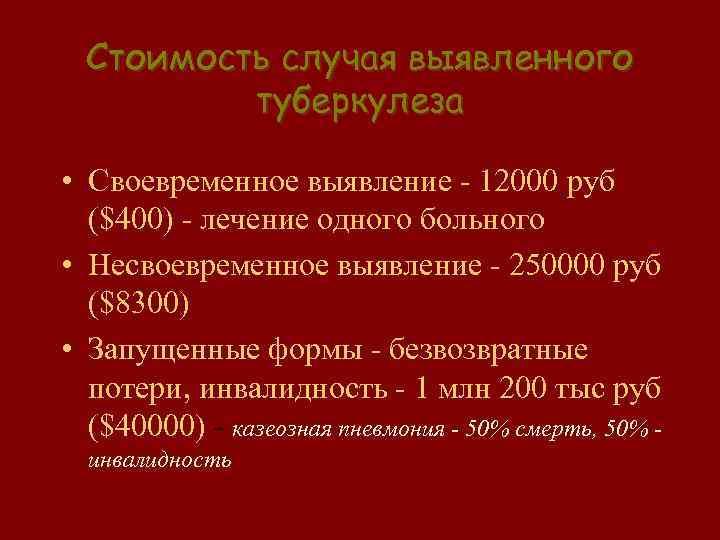 Стоимость случая выявленного туберкулеза • Своевременное выявление - 12000 руб ($400) - лечение одного