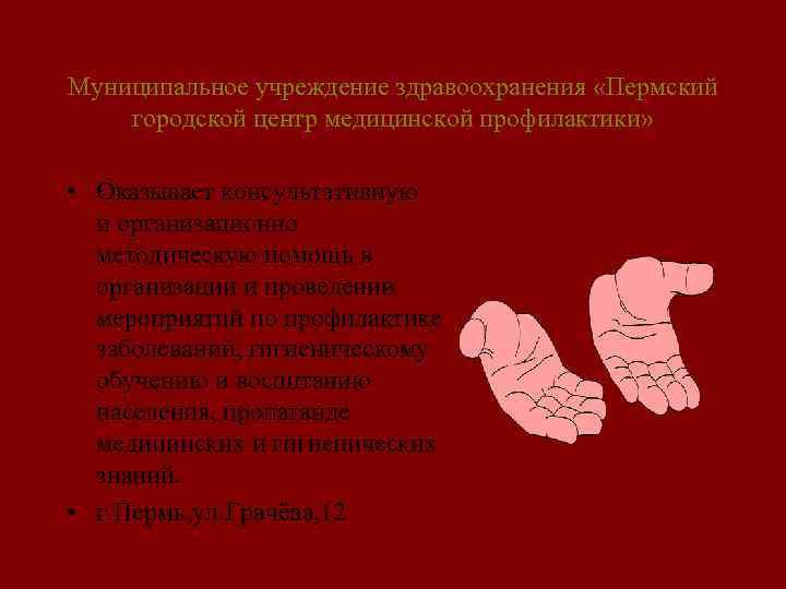 Муниципальное учреждение здравоохранения «Пермский городской центр медицинской профилактики» • Оказывает консультативную и организационно методическую