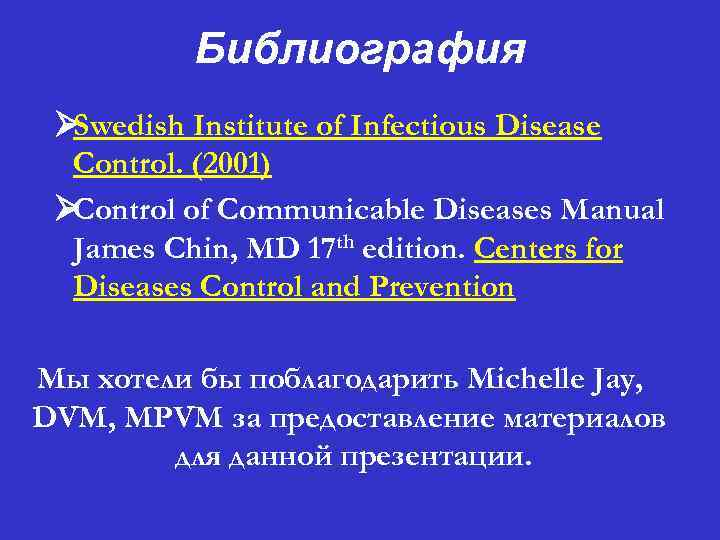 the center for infectious diseases communicable disease A communicable disease is an infectious disease transmitted from one person to another directly or indirectly the centers for disease control and prevention (cdc) estimates that 1 1 million americans are living with hiv and nearly one in five of those are not aware that they are infected.