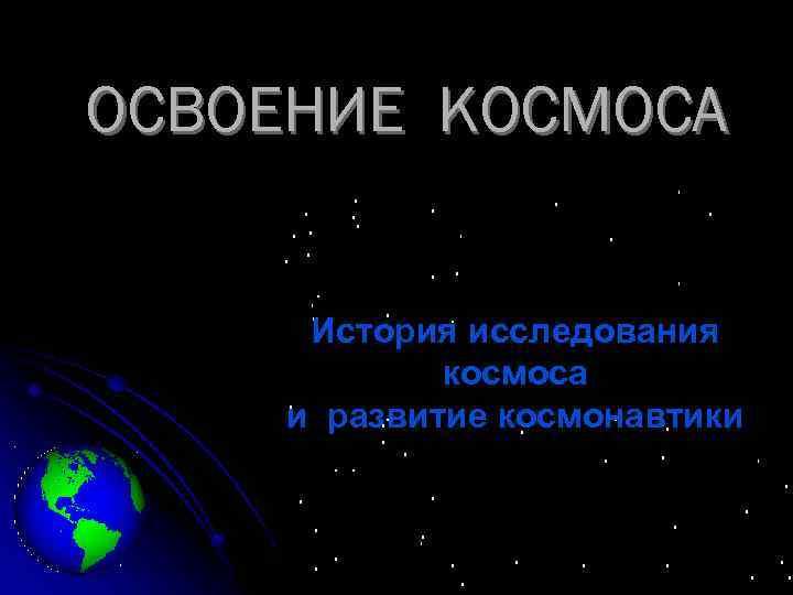 ОСВОЕНИЕ КОСМОСА История исследования космоса и развитие космонавтики