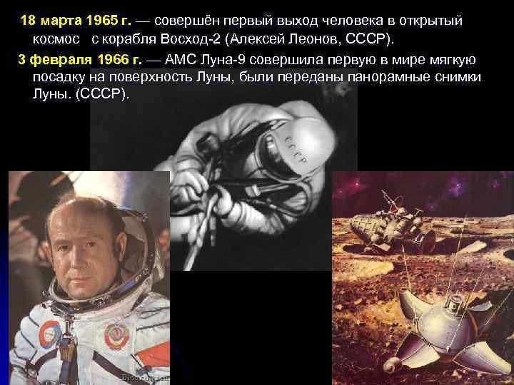 18 марта 1965 г. — совершён первый выход человека в открытый космос с