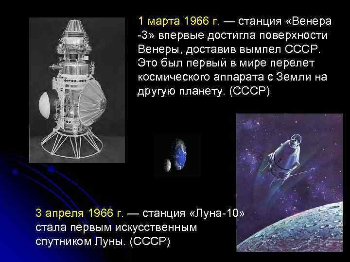 1 марта 1966 г. — станция «Венера -3» впервые достигла поверхности Венеры, доставив вымпел